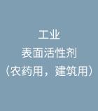 工业表面活性剂(农药用,建筑用)